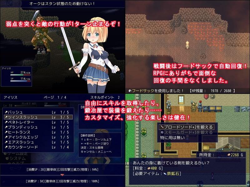 幻想のアイリス (ふらむそふと) DLsite提供:同人ゲーム – ロールプレイング