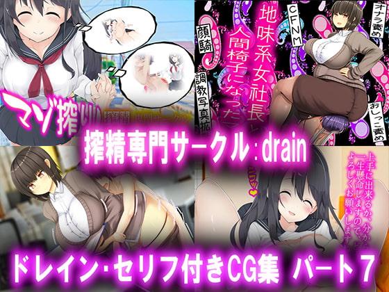 ドレイン・セリフ付きCG集 パート7