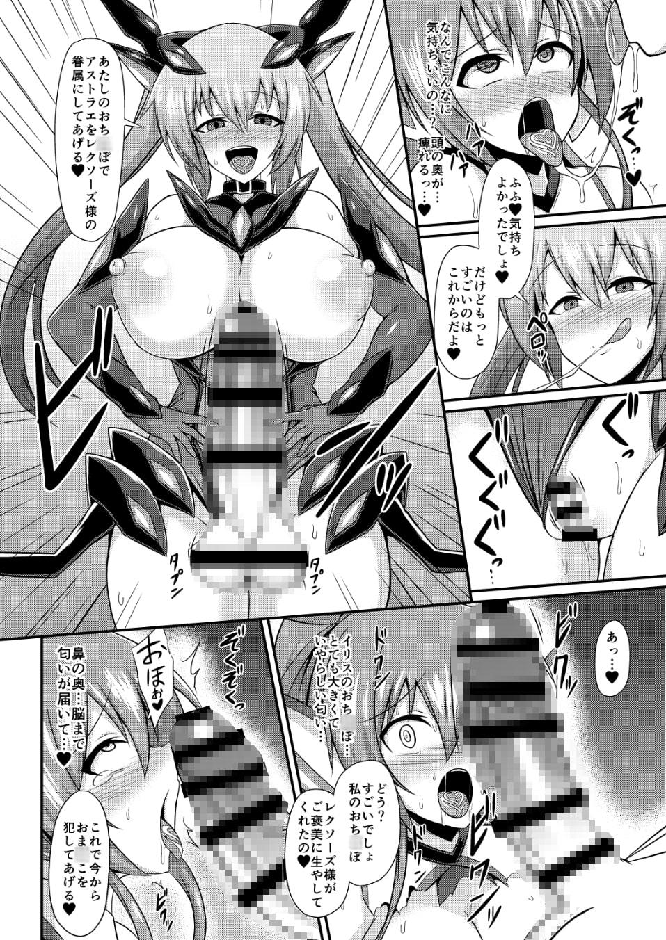 聖戦姫イリス2 ~連鎖する洗脳堕淫・もう一人の聖戦姫~