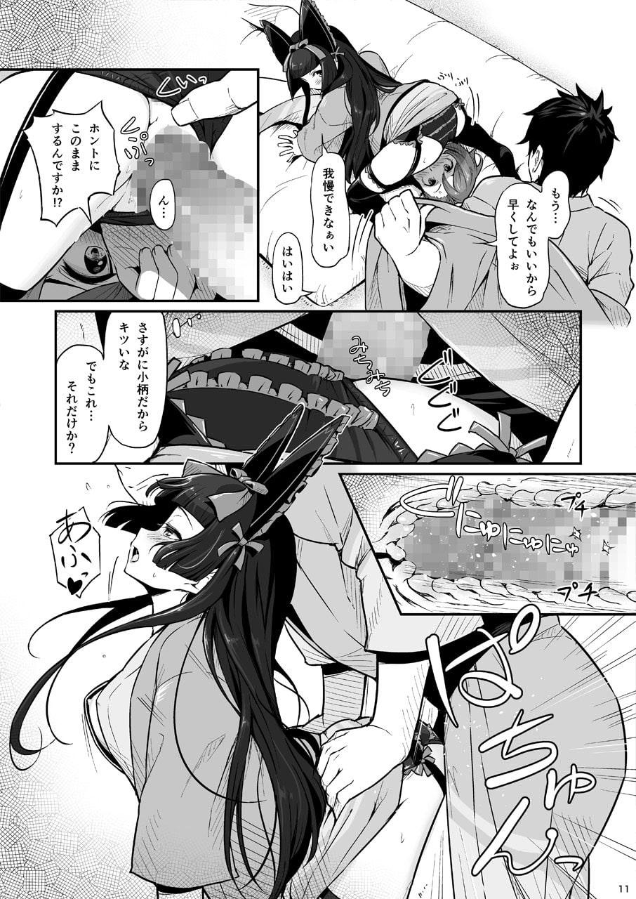 箱根山中夜戦