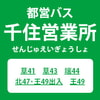 【同人時刻表】都営バス 千住営業所 編