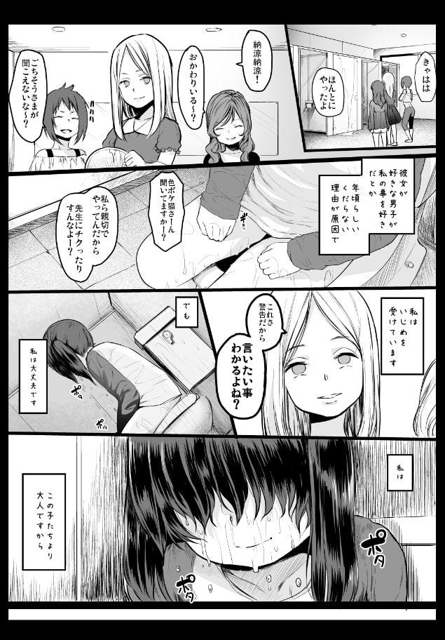 援交日誌~橋本ハルカの場合~