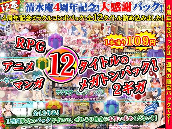 清水庵4周年記念ミラクルパック~1週間限定スーパーパック!なんと!12タイトル全て詰め込んで福袋としてお届けします!!~