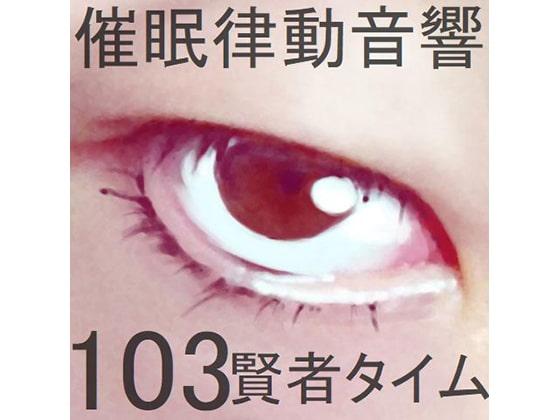 催眠律動音響103_賢者タイム