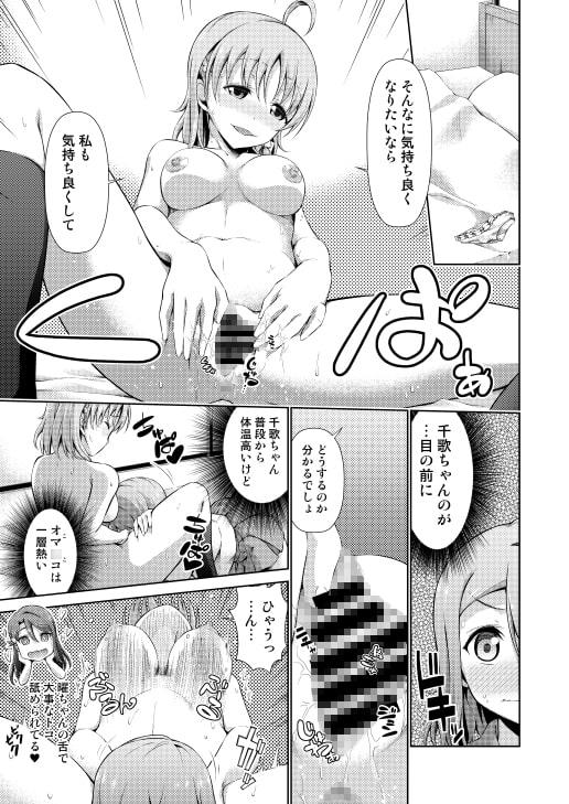 千歌ちゃんの身体でオナニーのトリコ梨子プリーズ