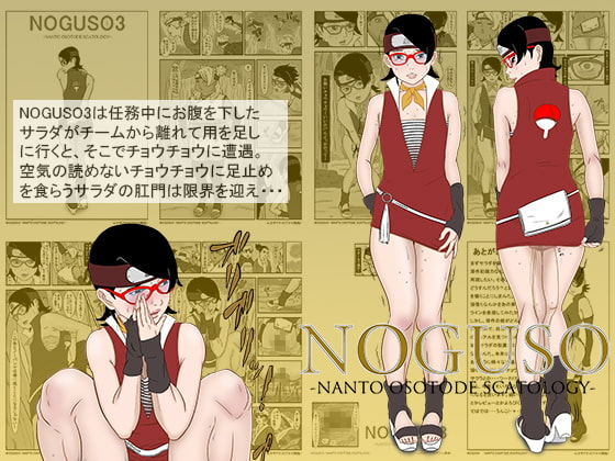 NOGUSO巻の一
