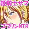 ゴブリンVS女戦士ちゃん~NTRの章~