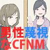 男性蔑視なCFNM