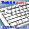 shade 3D素材 日本語109キーボード [Spring Object]
