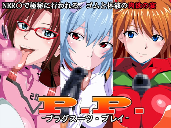 PP-プラグスーツ・プレイ-