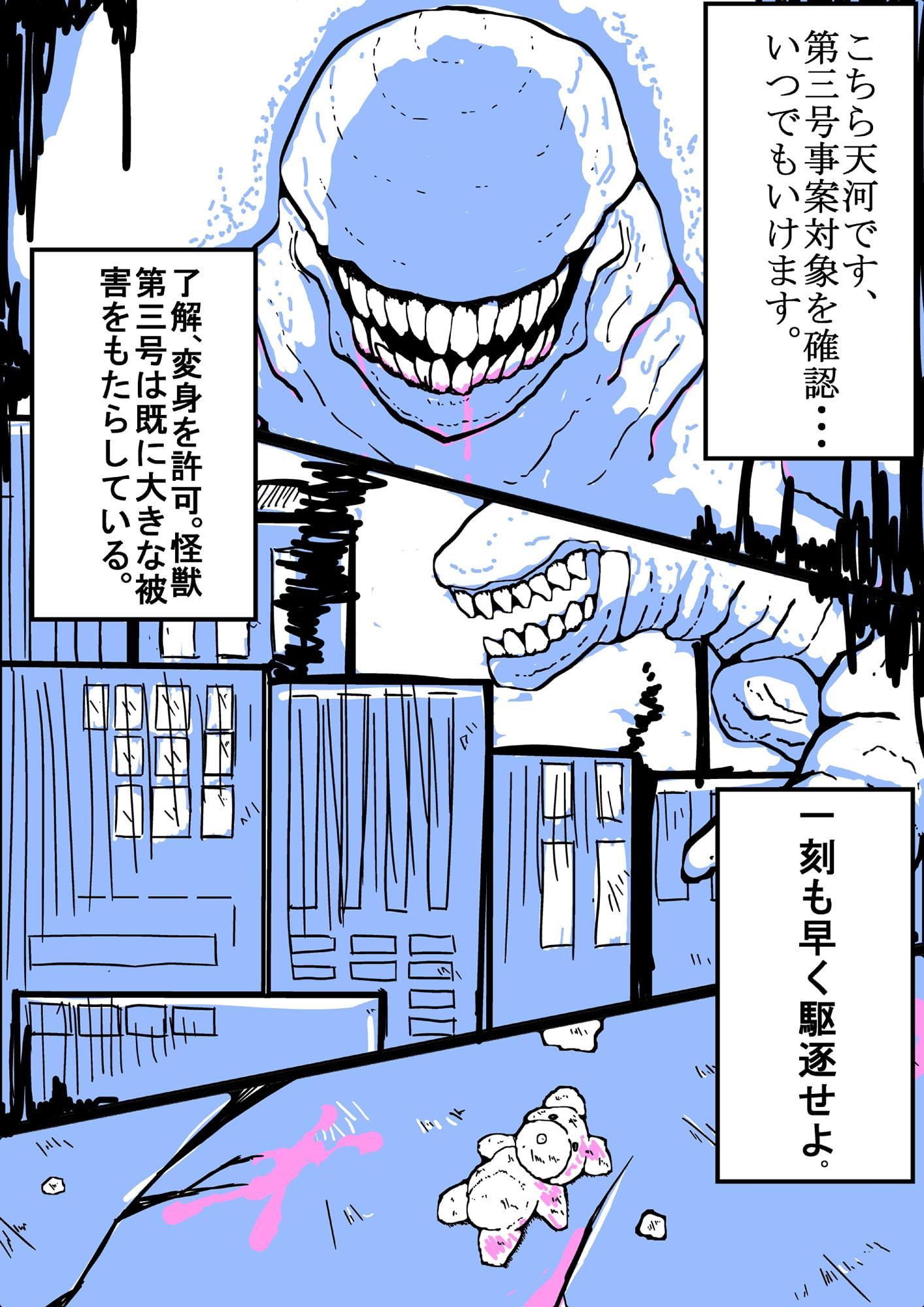 超光闘女ネオン01