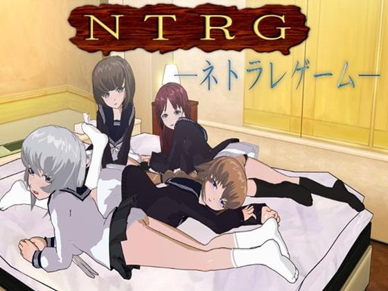 2017年10月08日 割引終了DLsite専売NTRG ―ネトラレゲーム―