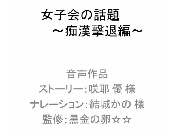 女子会の話題(痴漢撃退編)