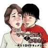 密着!ママっ子男子とお母さん ~ある1日のドキュメント~