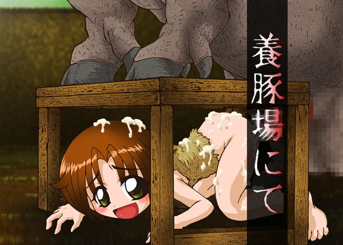 養豚場にて~穴豚のいる村