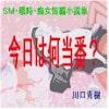 SM・戦時・痴女短編小説集「今日は何当番?」