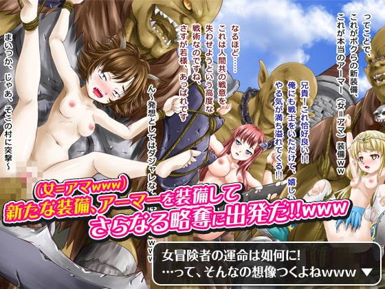 異世界転生的オーガ性活のススメ ~女冒険者はオーガのシモベ!~