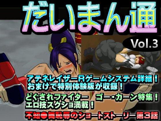 だいまん通 Vol.3