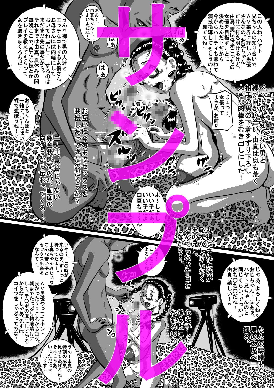 おっきな妹 由真!○学○年生Kカップ!夏休みに幼なじみと禁断の寝取られ合宿!