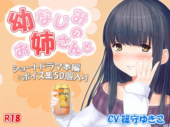 R-18『幼馴染のお姉さんと』ショートボイスドラマ本編+ボイス集50個