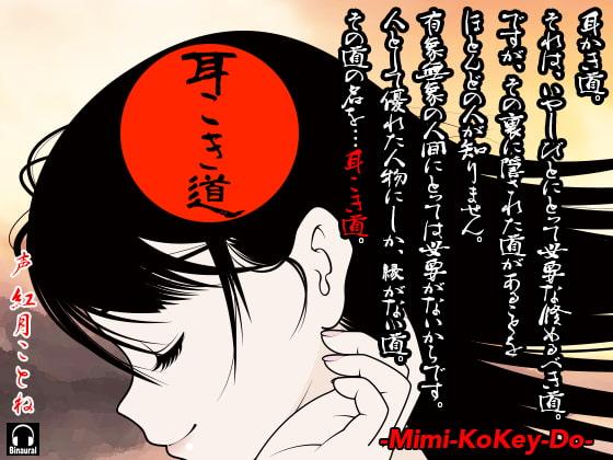 耳こき道 -Mimi-Kokey-Do-