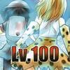 け○のフレンズLv.100