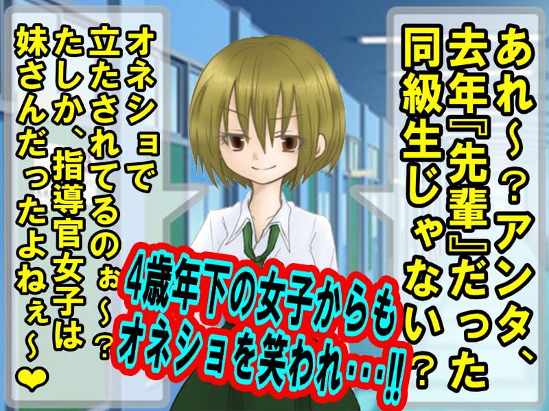 オネショ男子は、進学できない!清子女学院!!