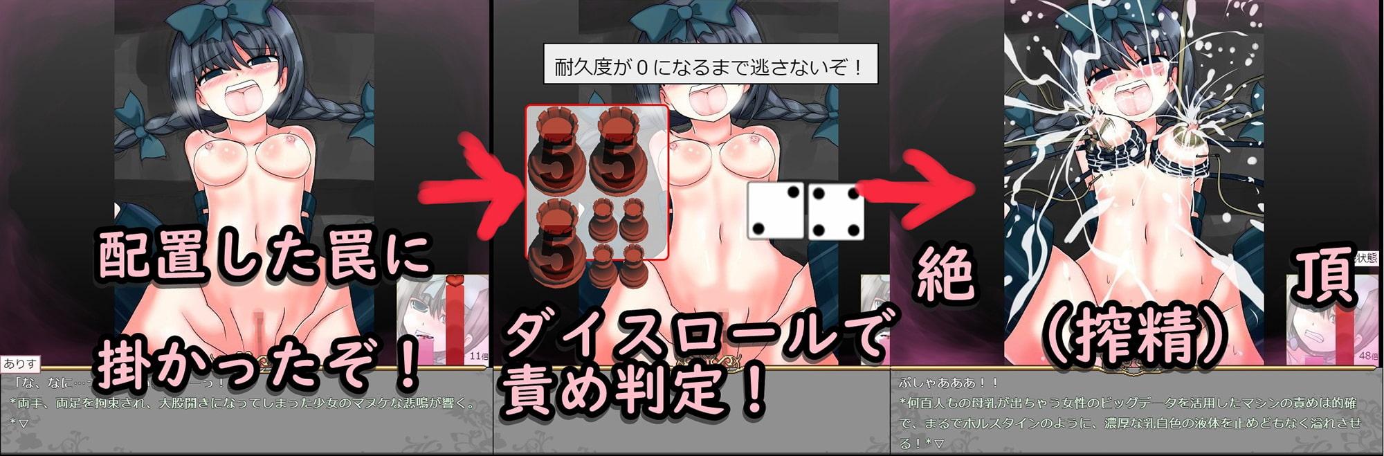 ありすの乳頭エロトラップダンジョン ミルクバースト!!