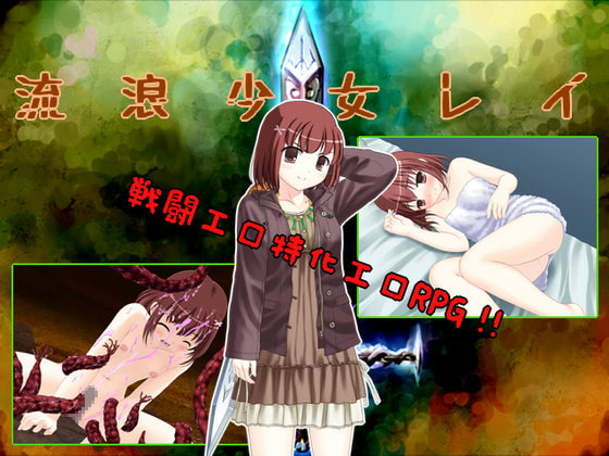 流浪少女レイ Ver1.06