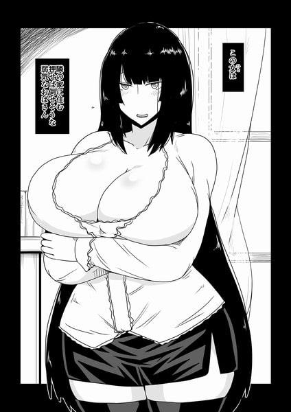 ババァレイプ総集編3
