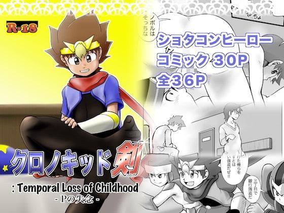 クロノキッド剣:Temporal Loss of Childhood
