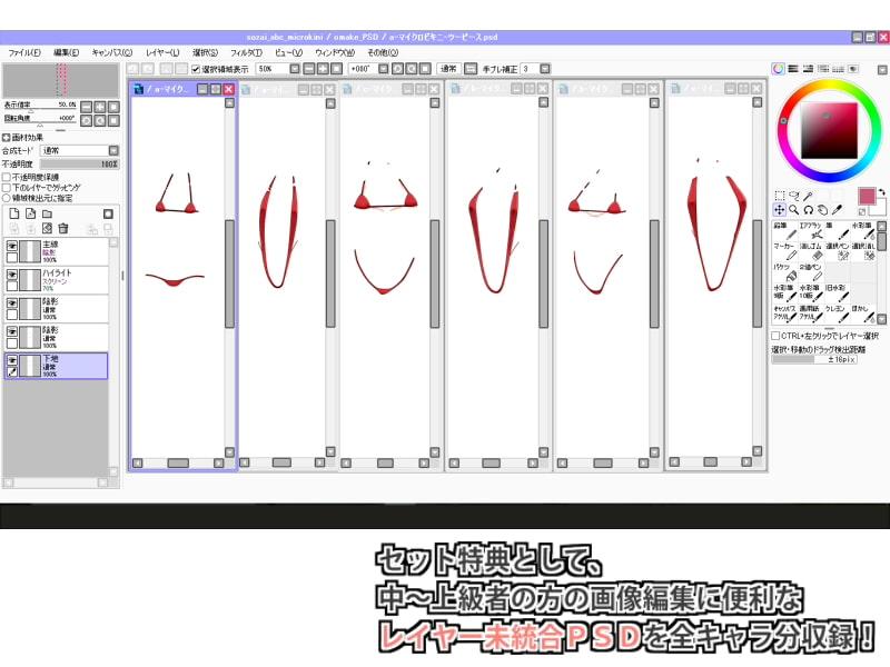 佐野俊英があなたの専用原画マンになります 衣装素材集ABC - マイクロビキニ -