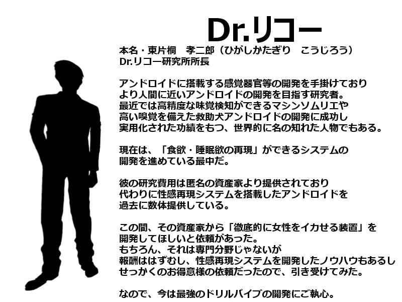 Dr.リコーのドリルバイブ研究所-TITAN-