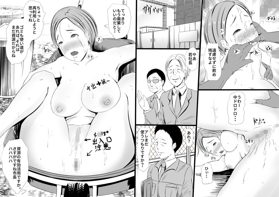元アイドル市議トラウマ汚職性事録