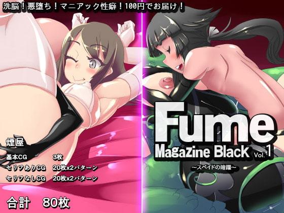 ヒュームマガジンブラック Vol.1 ~スペイドの暗躍~