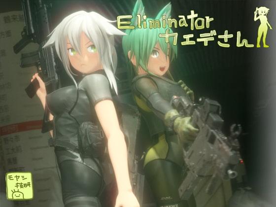 【20%OFF】Eliminator カエデさん