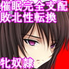 Reborn Prince: Beginning ~Disinherited Prince Is FemSlave~ [Hypnosis! Dazzle House]