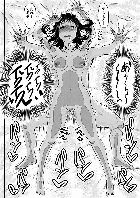 仲尾先生の秘密の生徒名簿File.03 升田奈央のサンプル5