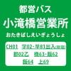 【同人時刻表】都営バス 小滝橋営業所 編