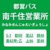 【同人時刻表】都営バス 南千住営業所 編
