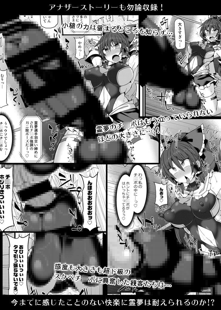 幻想郷フタナリチ○ポレスリングEcstasy 霊夢VS針妙丸