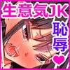 2017年11月05日 割引終了嫌ってくらい潮吹きH恥辱漬け!!~生意気女子学生 日野 紫衣ん~
