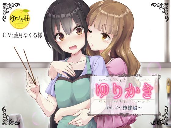 【百合×耳かきボイス】ゆりかき!~Vol.2 姉妹編~【バイノーラル】