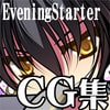 EveningStarter CG集的な何か