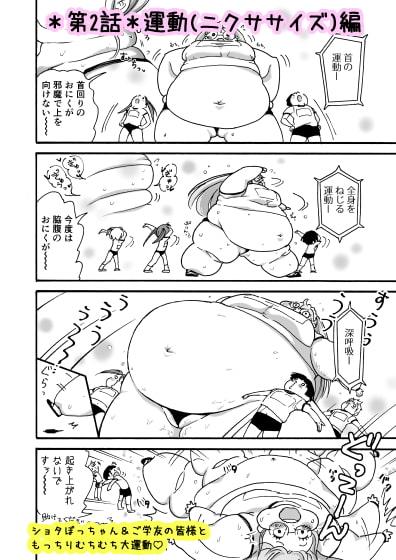肥満化メイドの関素糖さん
