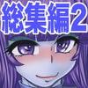 マゾーン ラブあまパック-総集編ノ弐-