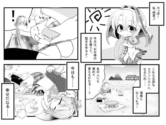 恋するひとつ軒の下「見習いエクソシスト純夏編」