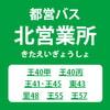 【同人時刻表】都営バス 北営業所 編