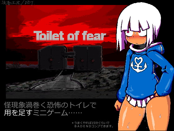 Toilet of fear