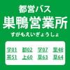 【同人時刻表】都営バス 巣鴨営業所 編